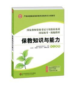 龙门智图·2013最新版国家教师资格考试专用教材系列:保教知识与能力(幼儿园版)