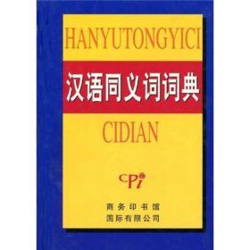 汉语同义词词典