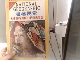超越视觉 美国《国家地理》百年图片精选