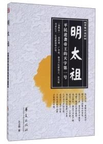 读鉴小说轩--明太祖