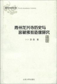 青州龙兴寺历史与窑藏佛教造像研究