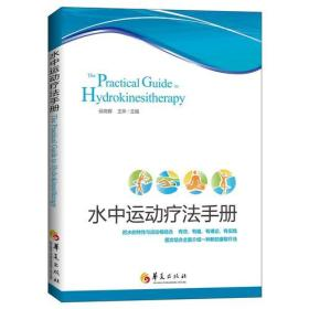 YX--水中运动疗法手册