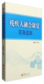 YX--残疾人融合康复实务读本