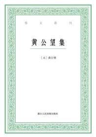 艺文丛刊:黄公望集