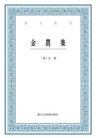 艺文丛刊:金农集