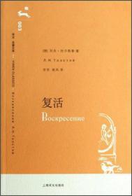 复活 上海译文