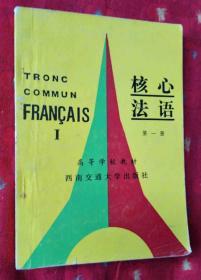 核心法语 第一册(高等学校教材)