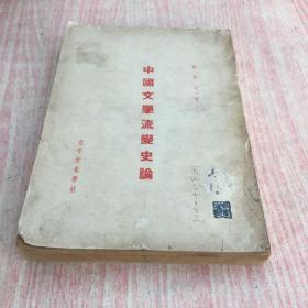 中国文学流变史论  北平文化学社民国二十四年初版好品以图