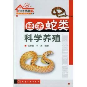 经济蛇类科学养殖