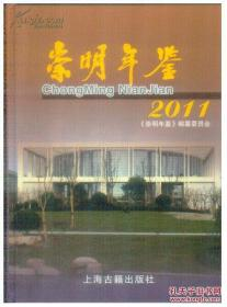 崇明年鉴2011