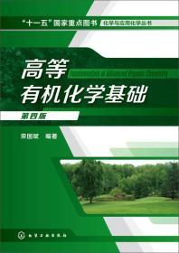 化学与应用化学丛书:高等有机化学基础(第4版)