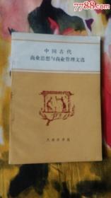 中国古代商业思想与商业管理文选