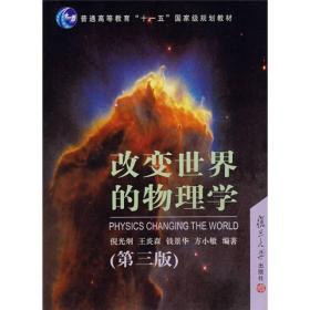 二手改变世界的物理学(第三版)倪光炯 王炎森 钱景华复旦大学出