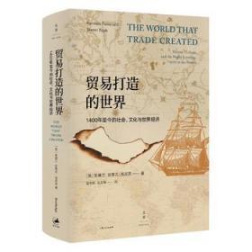 贸易打造的世界 : 1400年至今的社会、文化与世界经济