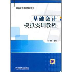 基礎會計模擬實訓教程