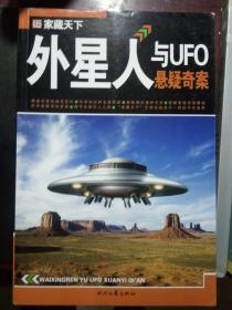 家藏天下:外星人与UFO悬疑奇案