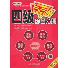 二手综合分册-四级点点通-第2版赵亚翘机械工业出版社978711132