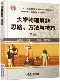 大学物理解题思路、方法与技巧(第3版)