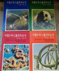 中国少年儿童百科全书四册全(自然.环境,科学.技术,人类.社会,文化.艺术)合售.配书,配书,配书