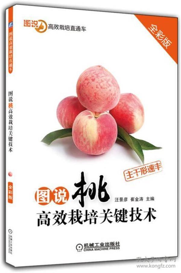 图说桃高效栽培关键技术