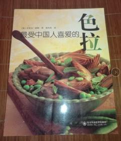正版  最受中国人喜爱的色拉