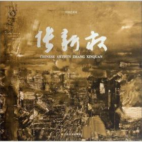 中国艺术家张新权