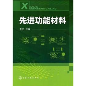 功能材料 李弘  化学工业出版社 9787122095558