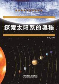 探索太阳系的奥秘