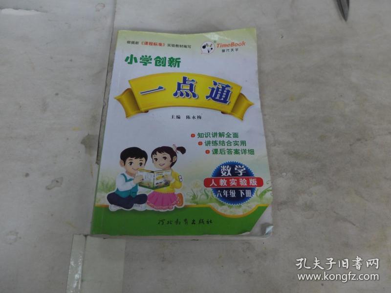 小学创新一点通:数学(4年级下册)(人教实验版)(2013春)
