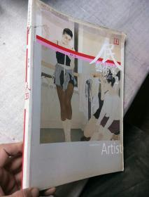 人民艺术家杂志2007年2期