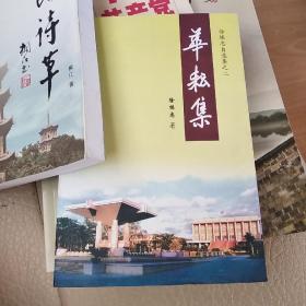 华耘集 英语学术论文,专著和教材
