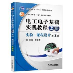 电工电子基础 实践教程 上册 曾建唐 机械工业出版社 9787111537380
