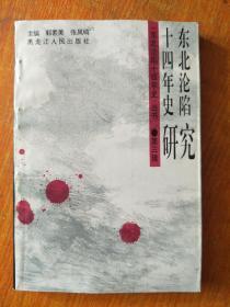 东北沦陷十四年史研究(第三辑)