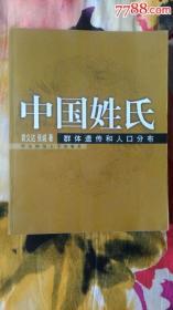 中国姓氏群体遗传和人口分布
