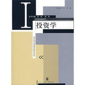 投资学 杨海明,王燕二手 上海人民出版社 9787208073432  教材 研