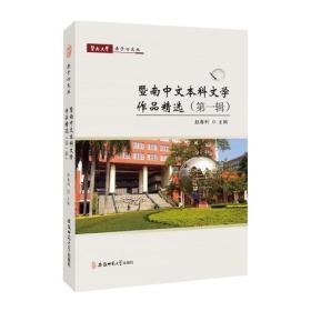 暨南大学赤子心文丛·暨南中文本科文学作品精选(第一辑)