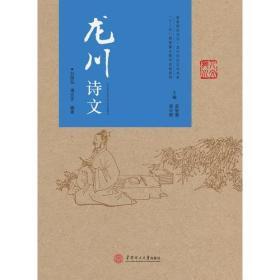龙川诗文(客家研究文丛·龙川历史文化书系)