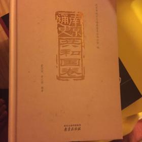 南京通史(共和国卷)