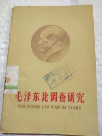 毛泽东论调查研究