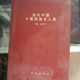 当代中国少数民族名人录