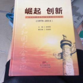 崛起创新广东民办教育春华秋实辉煌35年纪实