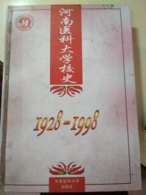河南医科大学校史