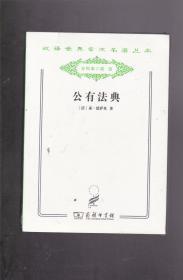 汉译世界学术名著丛书分科本政法  公有法典