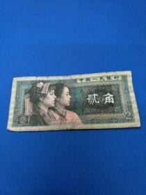 贰角(1980纸币)