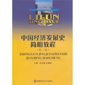 西南财经大学出版社 中国经济发展史简明教程 刘方健 史继刚 9787811381917