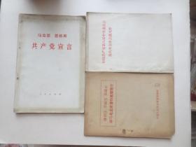 共产党宣言 等3 册