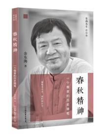 春秋精神:一个儒者的历史随笔