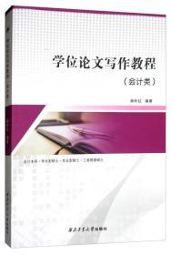 学位论文写作教程(会计类)