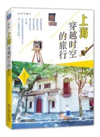 上海 穿越时空的旅行