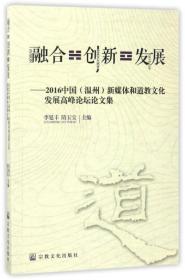 融合 创新 发展:2016中国(温州)新媒体和道教文化发展高峰论坛论文集